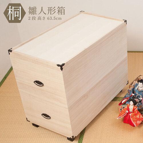 雛人形ケース 2段 総桐 雛人形収納ケース キャスター付き桐収納 桐箱 押し入れ収納 押入れ収納 収納箱 木箱 衣装ケース桐タンス 送料無料 gb-0014