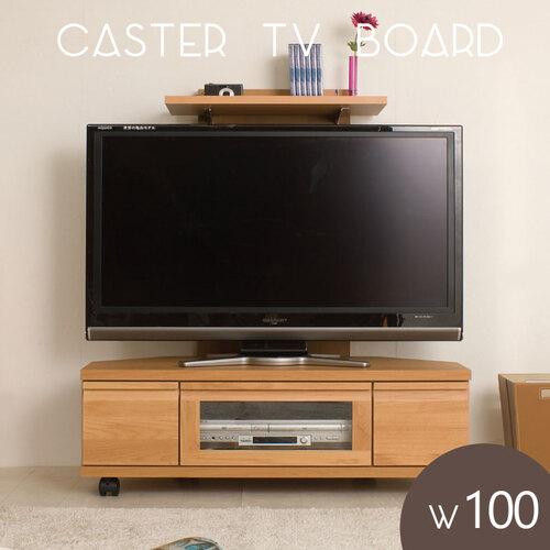 木目の美しいアルダー材のバックパネル付きテレビボード 幅100 ナチュラル ダークブラウン キャスター付き 送料無料 te-0020-0021