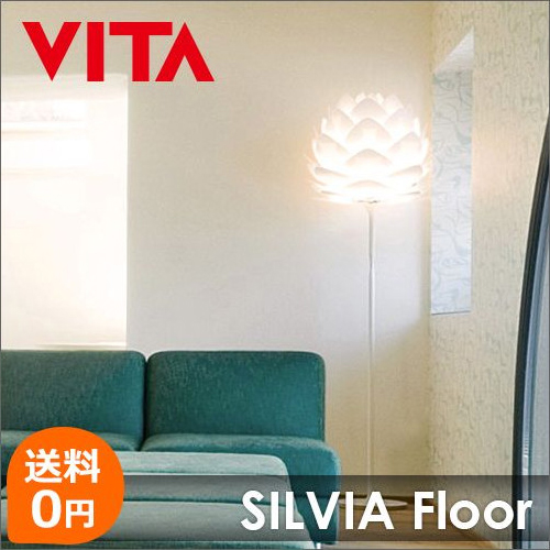 SILVIA フロアランプ ダイニングライト デザイナーズ照明 北欧 インテリア LED 02007-FL 送料無料