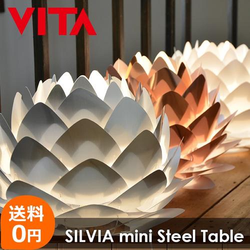 テーブルライト テーブルランプ LED 北欧 デンマーク デザイナーズ 間接照明 スタイリッシュ おしゃれ 植物 デスクライト ライト ランプ 照明 送料無料 02054-TL