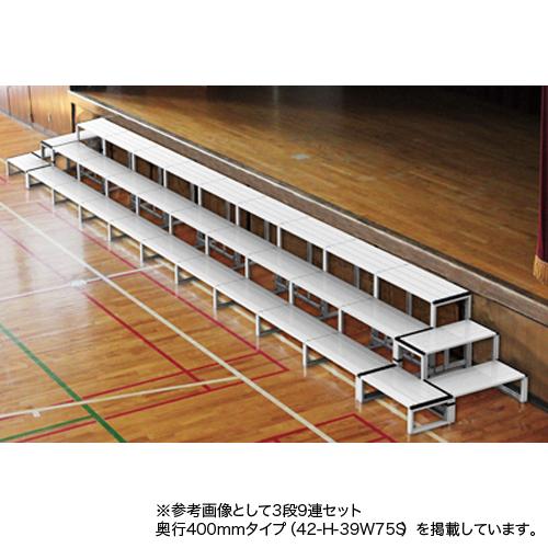 ひな段 3段11連セット 奥行300mm サイドステップ付き 舞台前用 多人数セット 折りたたみ式アルミ製 学校行事 イベント 設備 備品 H-311S75S