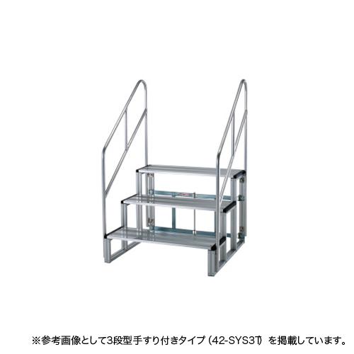 ステップ 1段 オプション 昇降用階段 ステージ用 折りたたみ式アルミ製ステージ用 階段 昇降 イベント 学校行事 教育施設 備品 設備 SYS1