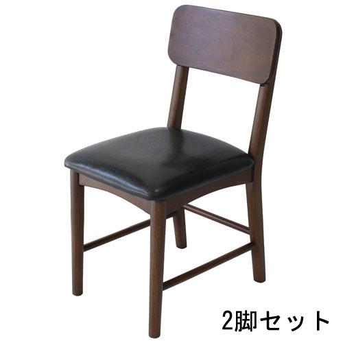 【4月9日20:00~16日1:59まで最大1万円OFFクーポン配布】 ダイニングチェア 2脚セット おしゃれ 北欧 木製 完成品 一人掛け チェア 椅子 いす イス リビング カフェ オイルステイン ウォールナット アンティーク 83-929S