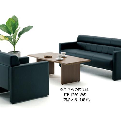 センターテーブル 木製テーブル ソファ用テーブル ローテーブル 応接テーブル 机 テーブル 応接室 ロビー 役員室 打ち合わせスペース オフィス家具 JTP-1260-W