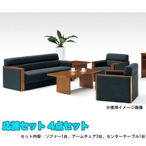 応接セット 4点セット 布張り アームチェア 3人掛けソファ センターテーブル 応接家具セット 応接室 役員室 ロビー オフィス家具 TNC-372FS