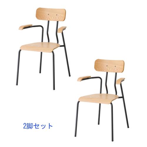 ダイニングチェア 2脚セット 肘付き アームチェア 肘掛 椅子 カフェ レストラン スチール脚 ナチュラル TDC-9536S ルキット オフィス家具 インテリア