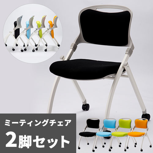 【最大1万円クーポン7/19 20時~7/26 2時まで】【法人限定】 ミーティングチェア 2脚セット 会議椅子 会議用チェア スタッキングチェア キャスター付き 平行スタッキング 折りたたみ おしゃれ 布張り MJ-40S
