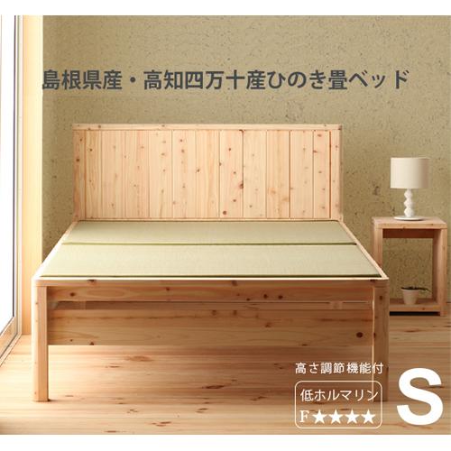 送料無料 畳ベッド シングル 日本製 ヒノキ い草 ひのきベッド 桧 い草ベッド タタミベッド 天然素材 和風ベッド 高さ調節 無塗装 和室 DCB258-S ルキット オフィス家具 インテリア