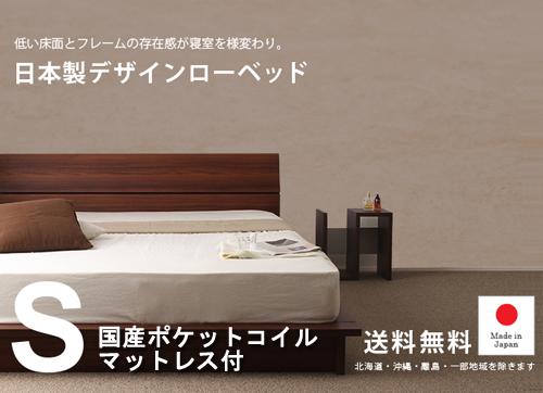 ローベッド シングル 国産ポケットコイルマットレス付き すのこ フロアベッド 低床ベッド ロータイプベッド ステージベッド 簡単組立 送料無料 GMB127-S-P LOOKIT オフィス家具 インテリア