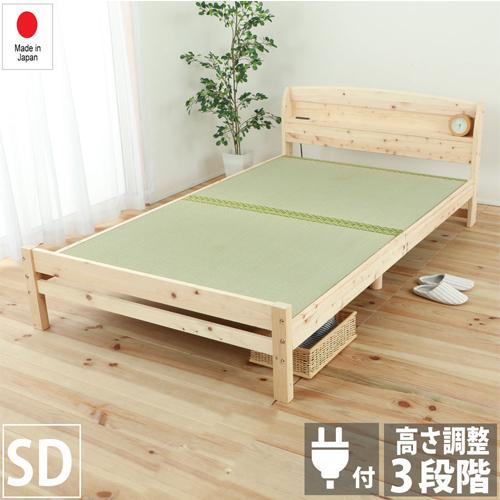 棚コンセント付国産ひのきベッド SD い草床板 セミダブル 木製フレーム 棚付きベッド 檜 ベッドフレーム 寝具 寝室 送料無料 TCB534-SD-IGUSA