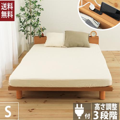 高さ調節スノコベッド 圧縮ポケットコイルマットレス付 棚付きベッド コンセント付 寝具 寝室 シングル 送料無料 VQ1126-S-RP