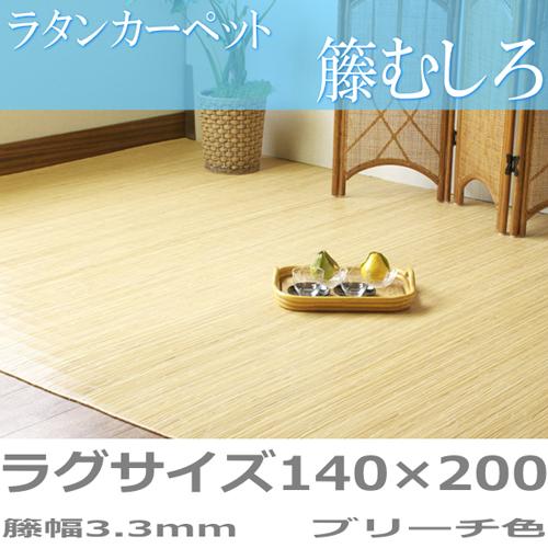 ラグマット 約140×200cm 送料無料 ラタンカーペット 籐製カーペット 籐むしろ 籐敷物 天然素材 ラタン 敷物 居間 アジアン 41u314b