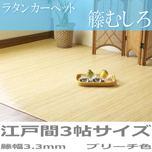 カーペット 江戸間 3畳 送料無料 籐むしろ ブリーチ 籐幅3.3mm 絨毯 敷物 センターラグ むしろ ラタンカーペット ラタン製 裏張りタイプ 41u3v3b