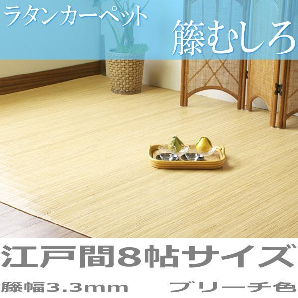 カーペット 江戸間 8畳 送料無料 約352×352cm 正方形カーペット 籐むしろ ラタンカーペット 籐製敷物 リビング アジアン 和風 41u3v8b