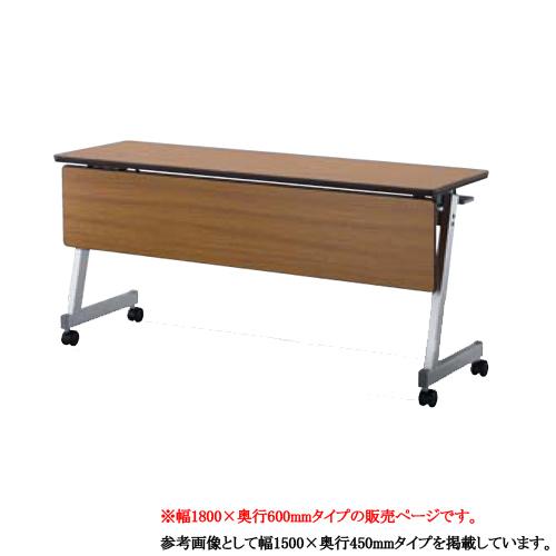 フォールディングテーブル 幅1800mm 奥行600mm 木製幕板 スタックテーブル 会議テーブル ミーティングテーブル 折りたたみ キャスター付き 送料無料 FTX-Z1860M
