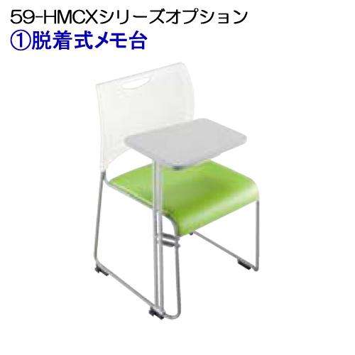脱着式メモ台 HMCXシリーズ オプション HLTS-MD