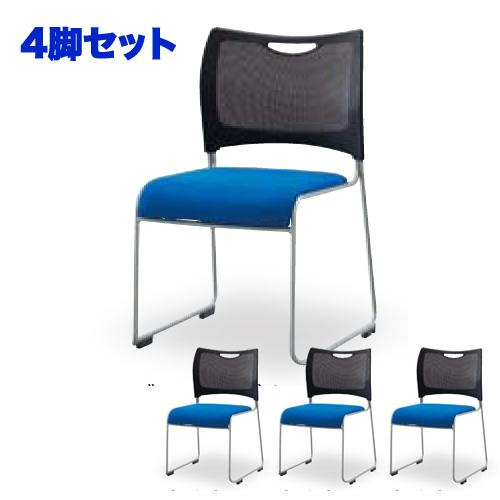 スタッキングチェア ダイメトロール 4脚セット ミーティングチェア 会議イス メッシュ 積み重ね オフィス 会議 講義 学校 椅子 チェア 送料無料 MCX-02DM-F-S