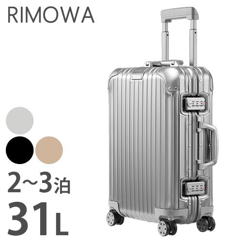 【全品P5倍4/20 10時~14時&最大1万円クーポン4/20限定】リモワ オリジナル キャビン s 31L スーツケース RIMOWA キャリーバッグ sサイズ おしゃれ 出張 鞄 頑丈 アルミ 92552004 軽量 シンプル 旧 トパーズ 925520