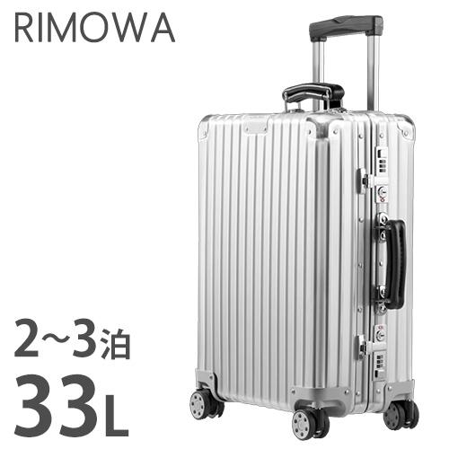リモワ クラシック キャビン s 33L スーツケース RIMOWA キャリーバッグ sサイズ おしゃれ 出張 鞄 頑丈 アルミ 軽量 シンプル 旧 クラシックフライト 97252004