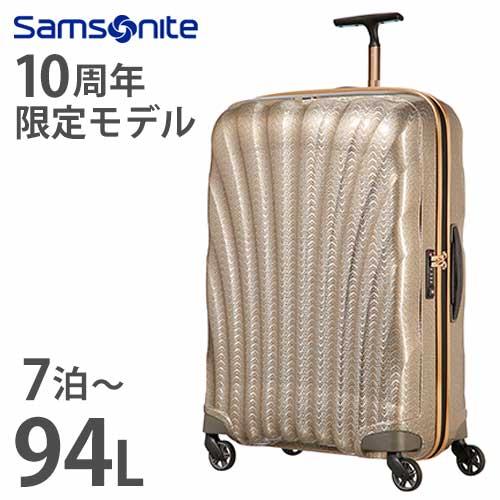 サムソナイト コスモライト 10周年記念モデル スピナー75 スーツケース 94L 長期旅行 ソフト 軽量 キャリー 旅行バッグ samsonite 限定 送料無料 V22-16397