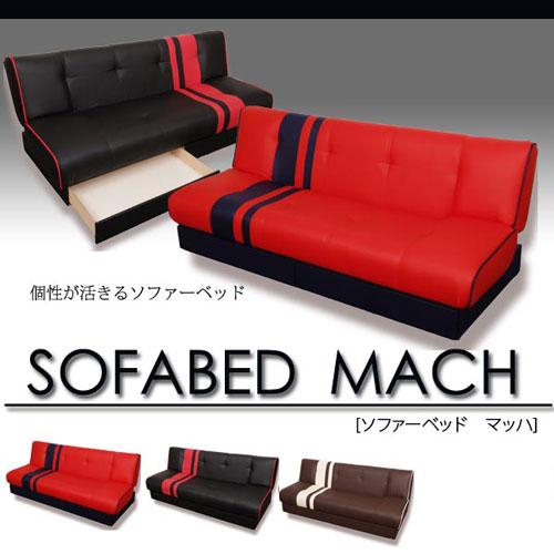 ソファベッド 引き出し付き 合成皮革 リクライニングソファ 3人掛けソファ 合皮ソファ ソファーベッド 簡易ベッド おしゃれ モダン マッハ