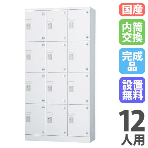 ロッカー 12人用 3列4段 内筒交換錠 日本製 スクールロッカー 特価 着替え室 GLK-N12TS ルキット オフィス家具 インテリア