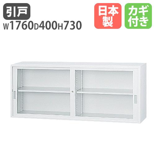 ガラス引戸書庫 上置き 日本製 A4サイズ 事務所 A4-62G ルキット オフィス家具 インテリア