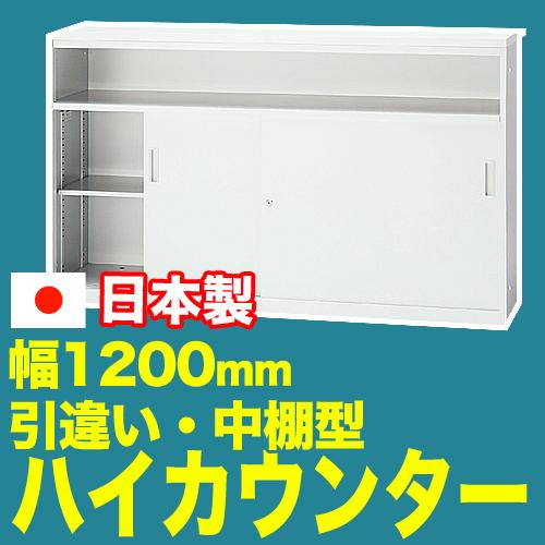 ハイカウンター 引戸・中棚型 書庫 キャビネット 保管庫 日本製 CT-H12T ルキット オフィス家具 インテリア
