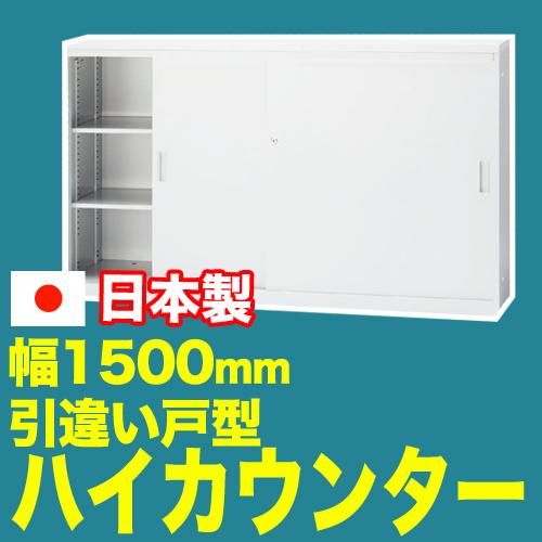 ★43%OFF★ ハイカウンター 引戸型 受付 オフィス 収納 国産 CT-H15S