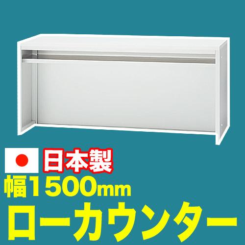 ローカウンター エントランス 書庫 会社 日本製 CT-L15 LOOKIT オフィス家具 インテリア