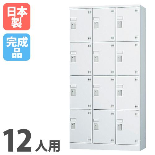 ロッカー 12人用 3列4段 深型 鍵なし 日本製 激安ロッカー 激安 着替え室 GLK-12DTS LOOKIT オフィス家具 インテリア