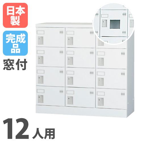 【最大1万円クーポン6/4 20時~6/11 2時まで】12人用ロッカー 窓付 鍵なし クローゼット GLK-12W