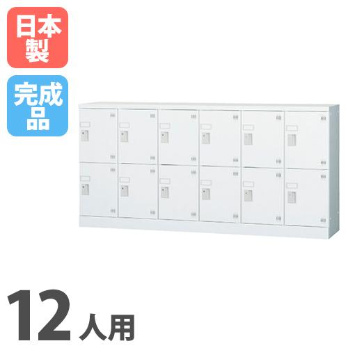 【最大1万円クーポン5/20限定】12人用ロッカー 鍵なし 6列2段 更衣室 棚 GLK-12YS