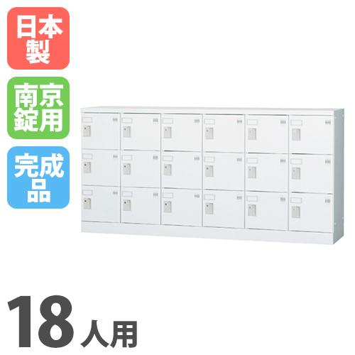 18人用ロッカー 6列3段 南京錠 完成品 GLK-A18Y LOOKIT オフィス家具 インテリア