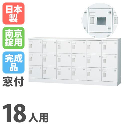 18人用ロッカー 南京錠 6列3段 備品庫 GLK-A18YW LOOKIT オフィス家具 インテリア