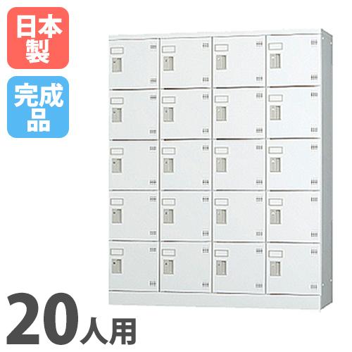 ロッカー 20人用 4列5段 鍵なし 日本製 スチールロッカー 激安 更衣室 GLK-20 LOOKIT オフィス家具 インテリア