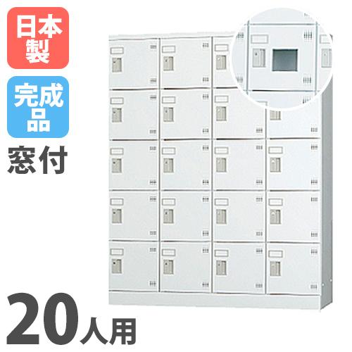 ロッカー 20人用 窓付 4列5段 鍵なし 日本製 収納ロッカー 国産 施設 GLK-20W LOOKIT オフィス家具 インテリア