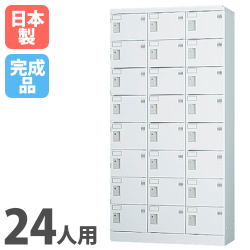 ロッカー 24人用 3列8段 鍵なし 日本製 業務用ロッカー 激安 オフィス 送料無料 GLK-24T