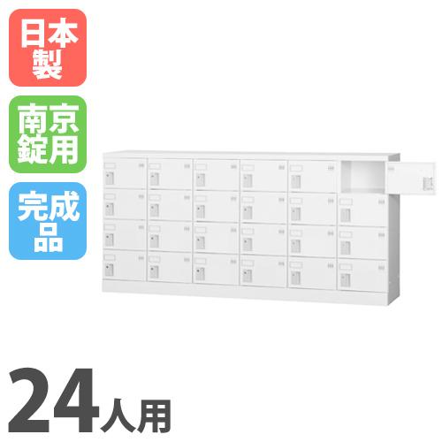 24人用ロッカー 南京錠 6列4段 収納 学校 GLK-A24Y