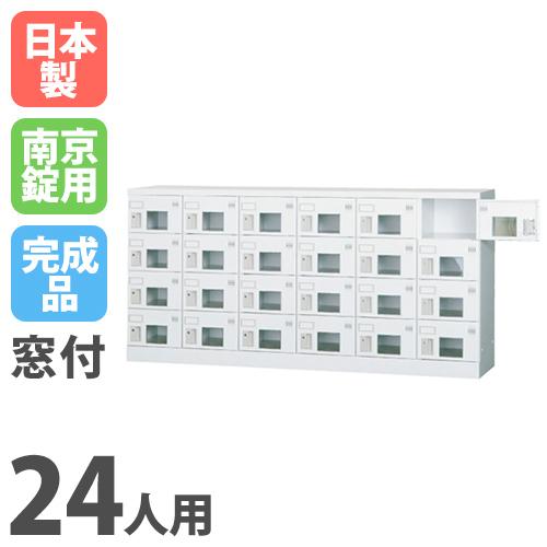 24人用ロッカー 6列4段 南京錠 更衣室 GLK-A24YW LOOKIT オフィス家具 インテリア