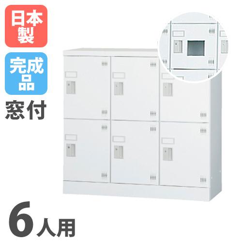 6人用ロッカー 鍵なし 更衣室 保管庫 国産 GLK-6SW LOOKIT オフィス家具 インテリア