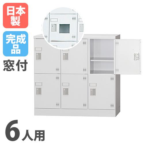 6人用ロッカー スチールロッカー オフィス GLK-6DSW ルキット オフィス家具 インテリア
