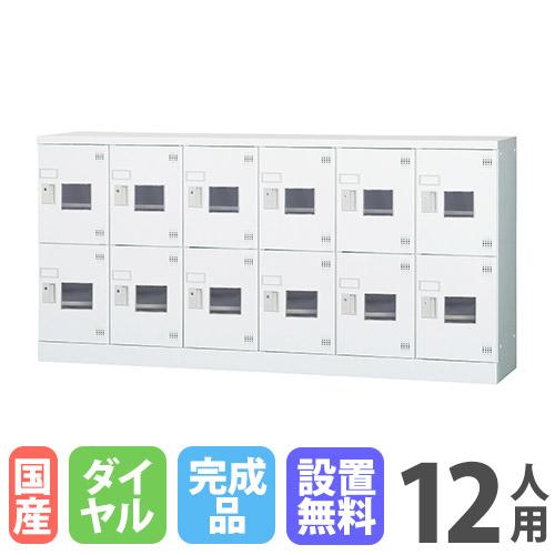 【最大1万円クーポン6/4 20時~6/11 2時まで】12人用ロッカー 窓付ロッカー 収納 GLK-D12DYSW