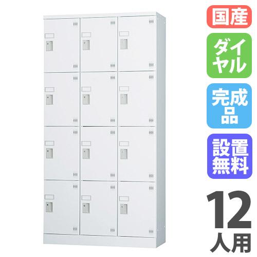 ロッカー 12人用 3列4段 ダイヤル錠 日本製 下駄箱 セール 事務所 送料無料 GLK-D12TS