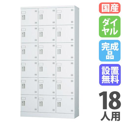 ロッカー 18人用 3列6段 ダイヤル錠 日本製 シューズロッカー 特価 オフィス GLK-D18T LOOKIT オフィス家具 インテリア