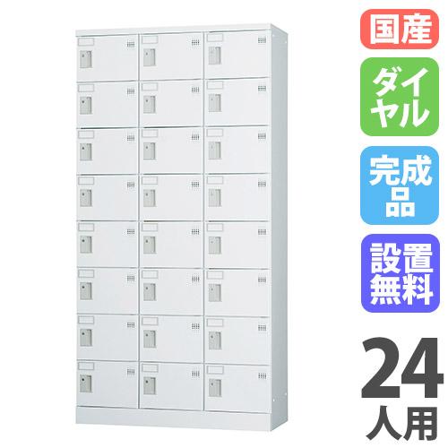 ロッカー 24人用 3列8段 ダイヤル錠 日本製 シューズロッカー 特価 スタッフルーム GLK-D24T