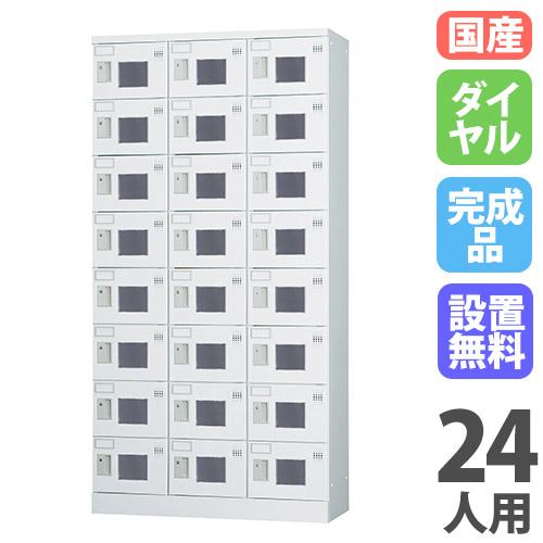ロッカー 24人用 窓付 3列8段 ダイヤル錠 日本製 多人数用ロッカー 特価 オフィス 送料無料 GLK-D24TW