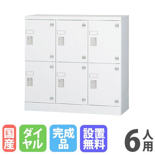 6人用ロッカー 深型 ダイヤル錠 収納庫 GLK-D6DS ルキット オフィス家具 インテリア
