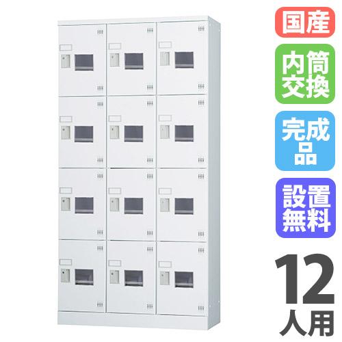 ロッカー 12人用 窓付 3列4段 深型 内筒交換錠 日本製 更衣ロッカー 特価 施設 GLK-N12DTSW