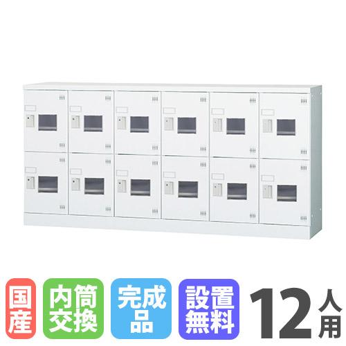 12人用ロッカー 内筒交換錠 備品庫 GLK-N12DYSW ルキット オフィス家具 インテリア